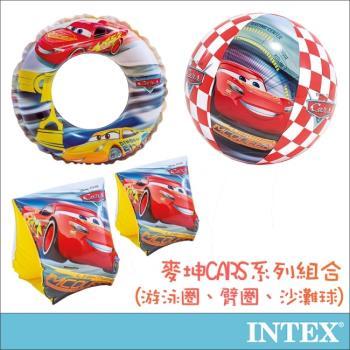 INTEX 麥坤CARS系列組合(游泳圈_58260、臂圈_56652、沙灘球_58053)