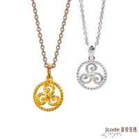 Jcode真愛密碼 水瓶座守護-三環渦漩黃金/純銀女墜子 送項鍊