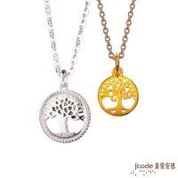 Jcode真愛密碼 雙魚座守護-生命之樹黃金/純銀成對墜子(女金/男銀) 送項鍊