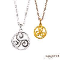 Jcode真愛密碼 水瓶座守護-三環渦漩黃金/純銀成對墜子(女金/男銀) 送項鍊