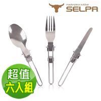 韓國SELPA 不鏽鋼摺疊餐具三件組/刀子/叉子/湯匙/摺疊 (超值六入組)