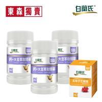 【即期品】白蘭氏鈣+大豆萃取精華-補鈣鎖鈣雙效合一(有效2020/8)