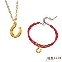 Jcode真愛密碼 金牛座守護-U型馬蹄黃金墜子 送項鍊+紅繩手鍊