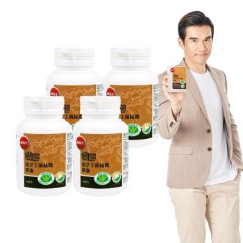 葡萄王 認證樟芝王60粒*4瓶(國家護肝與調節血壓雙效健康食品認證)