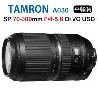 Tamron SP 70-300mm F4-5.6 Di VC USD A030 騰龍 (平行輸入) FOR CANON 送UV保護鏡+吹球清潔組