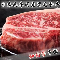 日本兵庫縣國產黑毛和牛紐約客牛排*6片(250g±10g/片)