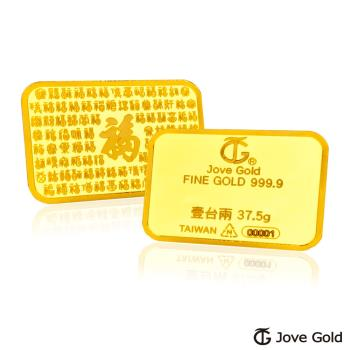 Jove Gold 滿福金條-1台兩