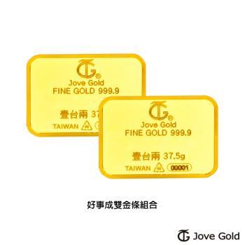 Jove Gold 滿福金條-1台兩*二(共貳台兩)