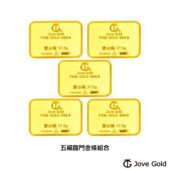 Jove Gold 滿福金條-1台兩*五(共伍台兩)