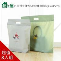 佶之屋 PE可掛夾鏈式包包防塵收納袋40x43.5cm-8入組(隨機出貨)