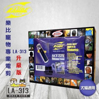 樂比 Laube-寵物專業電剪LA-313升級版(快充式)