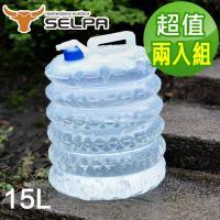 韓國SELPA  手提式戶外多功能折疊水桶/水箱/儲水/15公升(二入組)