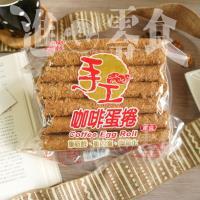 【福義軒】手工咖啡蛋捲 3包組(400g/包)