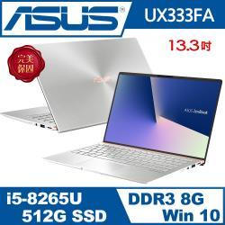ASUS 華碩 UX333FA-0092S8265U 13.3吋 i5-8265U 四核 冰柱銀 筆電