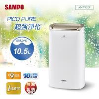(福利品)SAMPO聲寶 10.5公升空氣清淨除濕機 AD-W720P