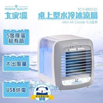 大家源 0.5L 桌上型USB冰涼水冷扇TCY-890101