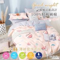 FOCA咬一口西瓜   加大 韓風設計100%精梳棉四件式薄被套床包組