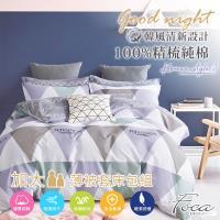 FOCA休閒生活   加大 韓風設計100%精梳棉四件式薄被套床包組