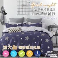 FOCA星星閃爍   加大 韓風設計100%精梳棉四件式薄被套床包組