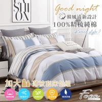 FOCA記憶色彩   加大 韓風設計100%精梳棉四件式薄被套床包組