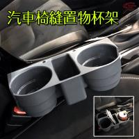 金德恩 台灣製造 轎車專用主副駕座椅隙縫三格置物杯架/手機架/兩色可選