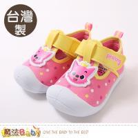 魔法Baby 寶寶鞋 台灣製碰碰狐正版護趾防撞防滑幼兒外出鞋~sa96803