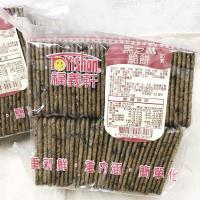 【福義軒】黑芝麻脆餅 3包組 (330g/包)