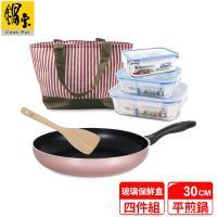 【鍋寶】金鑽不沾平煎鍋贈耐熱玻璃保鮮盒四件提袋組-30CM