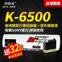台灣製造 掃瞄者 K-6500 後視鏡型行車紀錄器+室外機雷達 GPS測速警示器