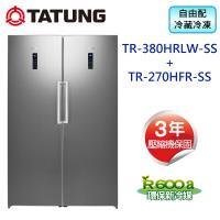 TATUNG大同 自由配380公升直立式冷藏+270公升直立式冷凍冰箱 TR-380HRLW-SS+TR-270HFR-SS