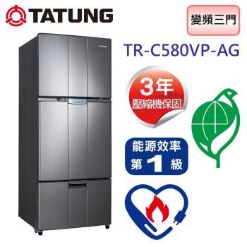 TATUNG大同 580公升變頻三門冰箱 TR-C580VP-AG