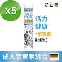 德國 好立善 機能保健系列AtoZ成人綜合維他命葉黃素發泡錠 (20錠/入) 共5入 水蜜桃口味