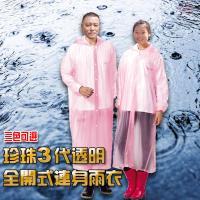 金德恩 達新牌 珍珠三代全開式透明ONE SIZE連身雨衣/適合151-180/多色可選