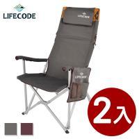 LIFECODE《瑪雅菱格》加高大川椅/折疊椅-椅背可折(文件袋+頭枕+提袋裝)-2色可選(2入)