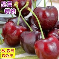 愛蜜果 空運美國加州櫻桃原裝箱8.5R(約5公斤/箱)