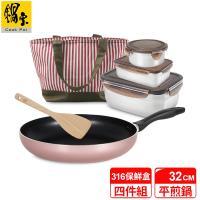 【鍋寶】金鑽不沾平煎鍋贈不鏽鋼保鮮盒四件提袋組-32CM