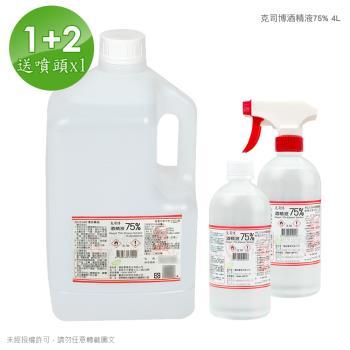 【超值組】克司博75%酒精 酒精液 4Lx1罐+500mlx2罐+噴頭x1入(乙類成藥)