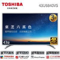 【TOSHIBA東芝】東芝六真色升級三年保 43型4K HDR智慧聯網 LED液晶顯示器 (43U6840VS)