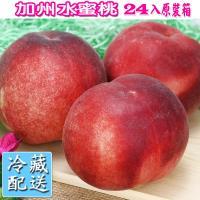 愛蜜果 空運美國加州水蜜桃24入原裝箱(約4.5公斤/箱)冷藏配送