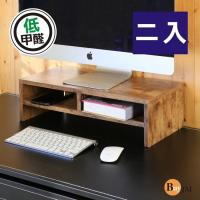 BuyJM 二入 工業風低甲醛復古風防潑水雙層螢幕架 桌上架