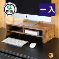 BuyJM 低甲醛復古風防潑水雙層螢幕架 桌上架
