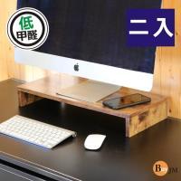 BuyJM 二入 低甲醛復古風防潑水桌上架 螢幕架