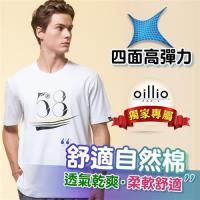 oillio歐洲貴族 全棉四面超彈力圓領T恤 不敗簡約印花 白色