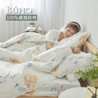 BUHO 天然嚴選純棉雙人三件式床包組(馥蕾法夢)