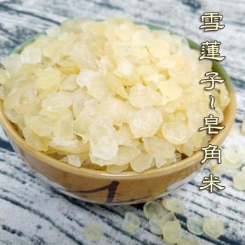 雪蓮子 雪蓮片(皂角米)  100克* 2入 免運組 【全健】