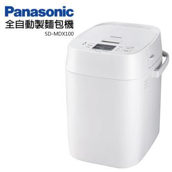 Panasonic 國際牌 全自動製麵包機SD-MDX100(送磨刀器)