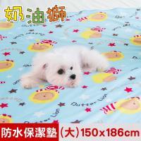 奶油獅-搖滾星星ADVANTA超防水止滑保潔墊/尿布墊/寵物墊(大150x186cm)-藍色