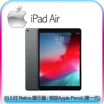 【Apple】2019 iPad Air 10.5吋 256G WiFi 太空灰色 (MUUQ2TA/A)