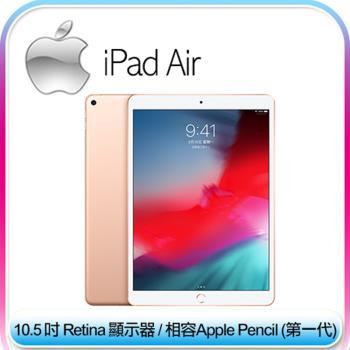 【Apple】2019 iPad Air 10.5吋 256G WiFi 金色 (MUUT2TA/A )