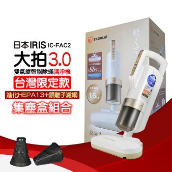 【防疫加碼送銀離子+集塵盒】日本IRIS IC-FAC2 雙氣旋智能除蟎吸塵器 大拍3.0 HEPA13 銀離子限定版公司貨-庫